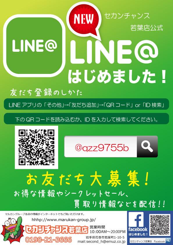 SCwakaba_line