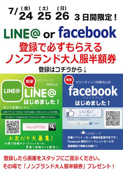 SCwakaba_LINE&Facebook