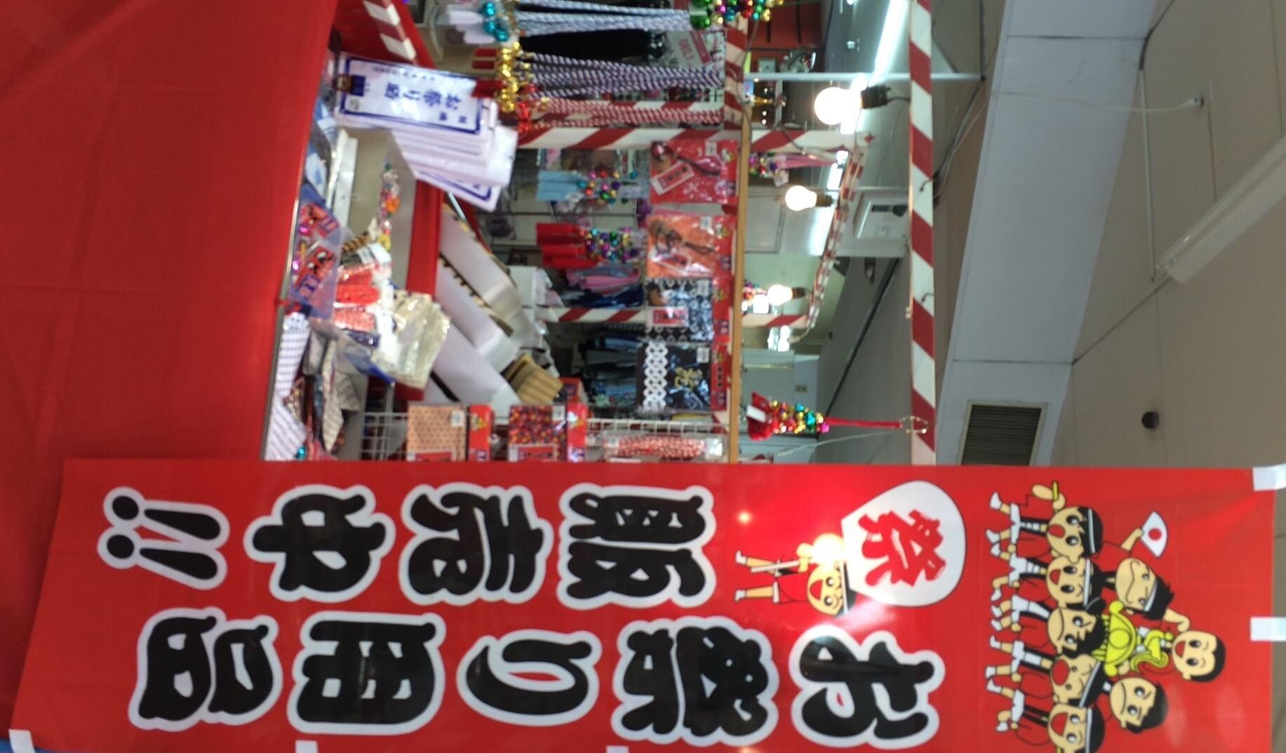 本店花巻祭り