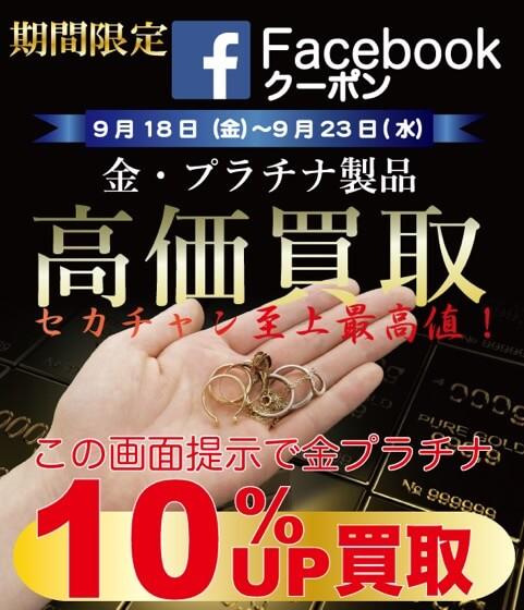 金・プラチナ製品高価買取 9月 facebook用