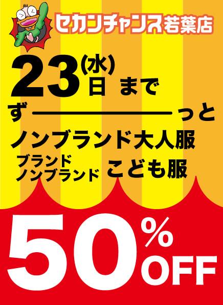 SCwakaba_50%sale