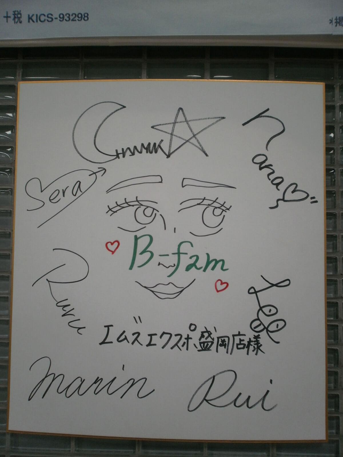 B-fam サイン