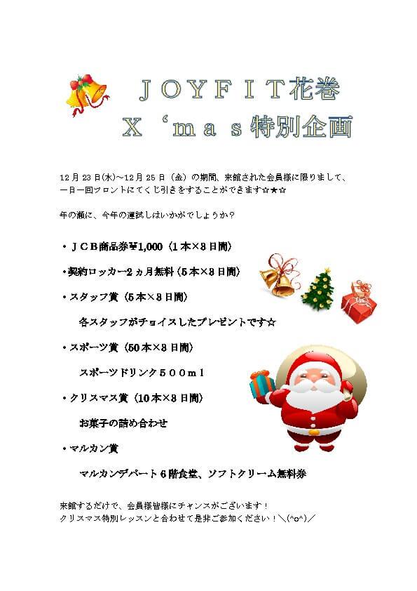 ジョイフィットクリスマス企画