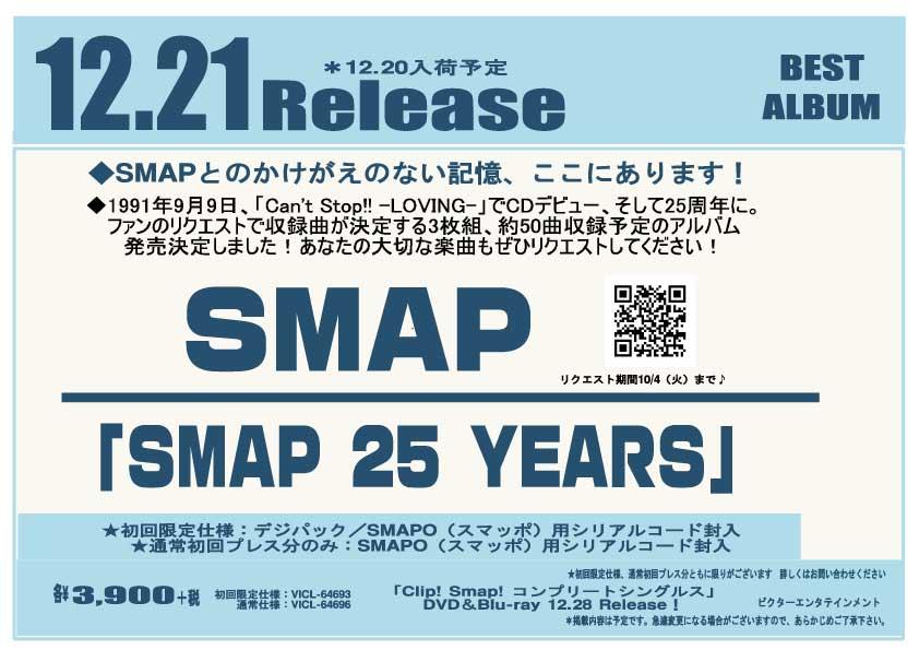 SMAP BEST