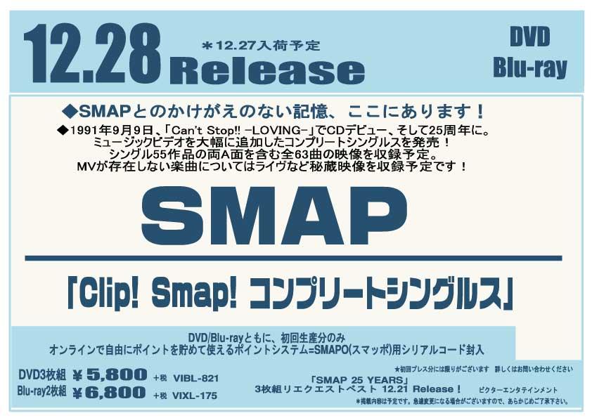 SMAP クリップ集