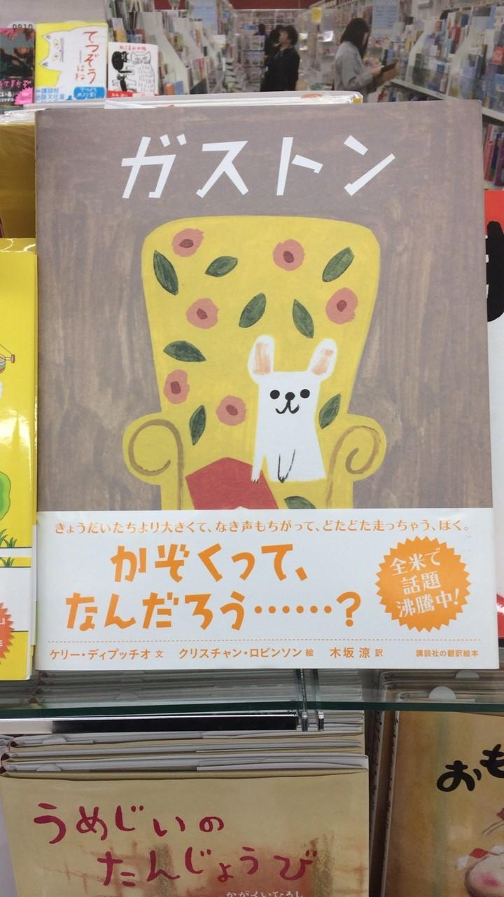 MOE絵本大賞2016年①