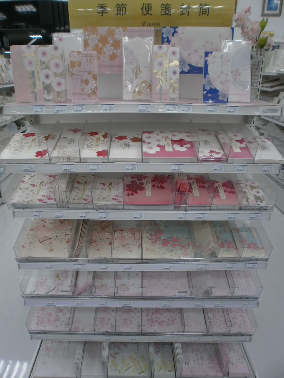 文具・2桜レター1701