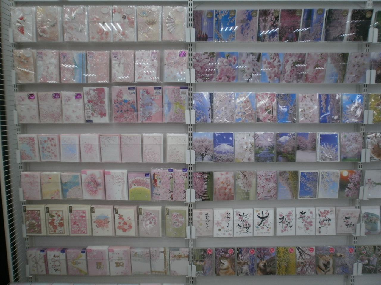 文具・桜カード1701