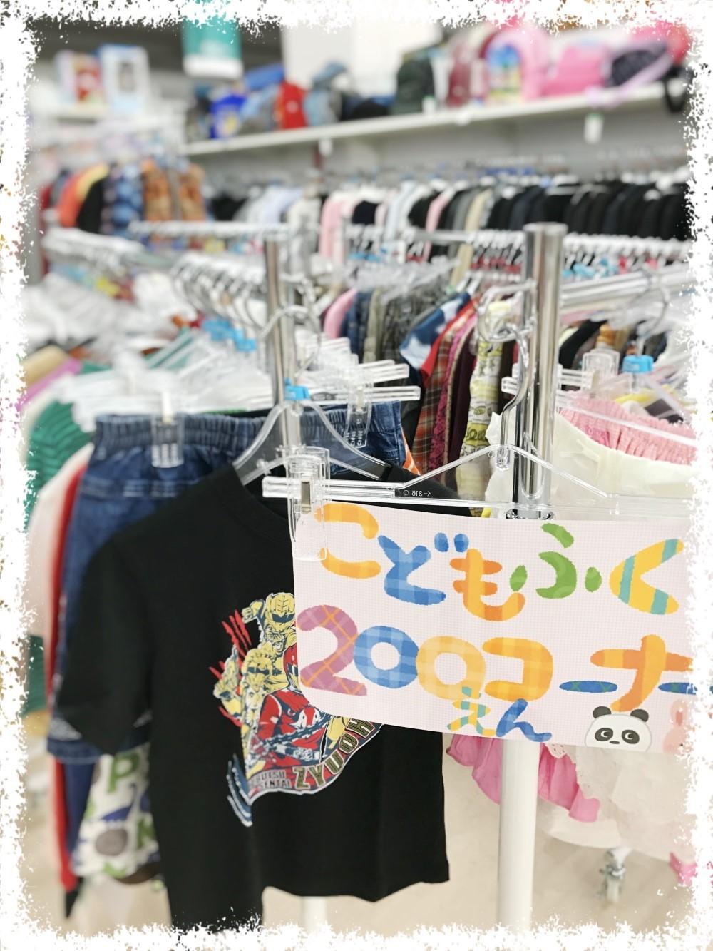 子供服200円セール