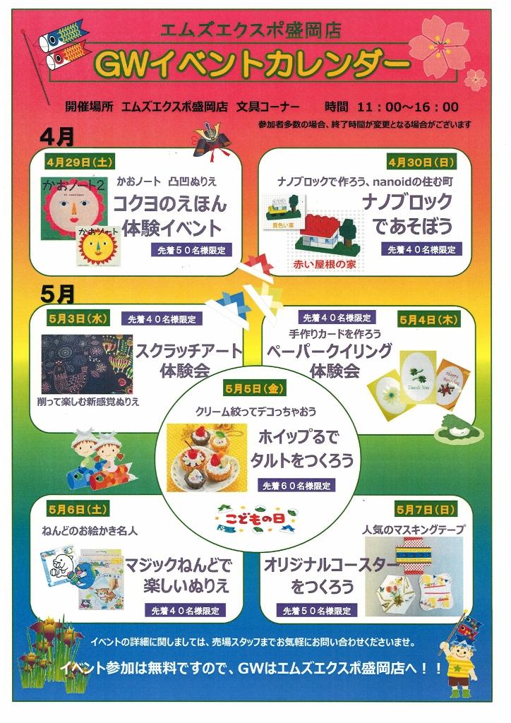 文具・工作体験イベント1704
