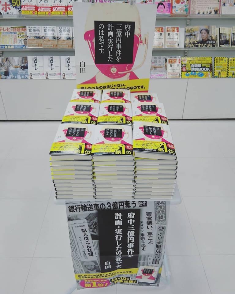 三億円事件②