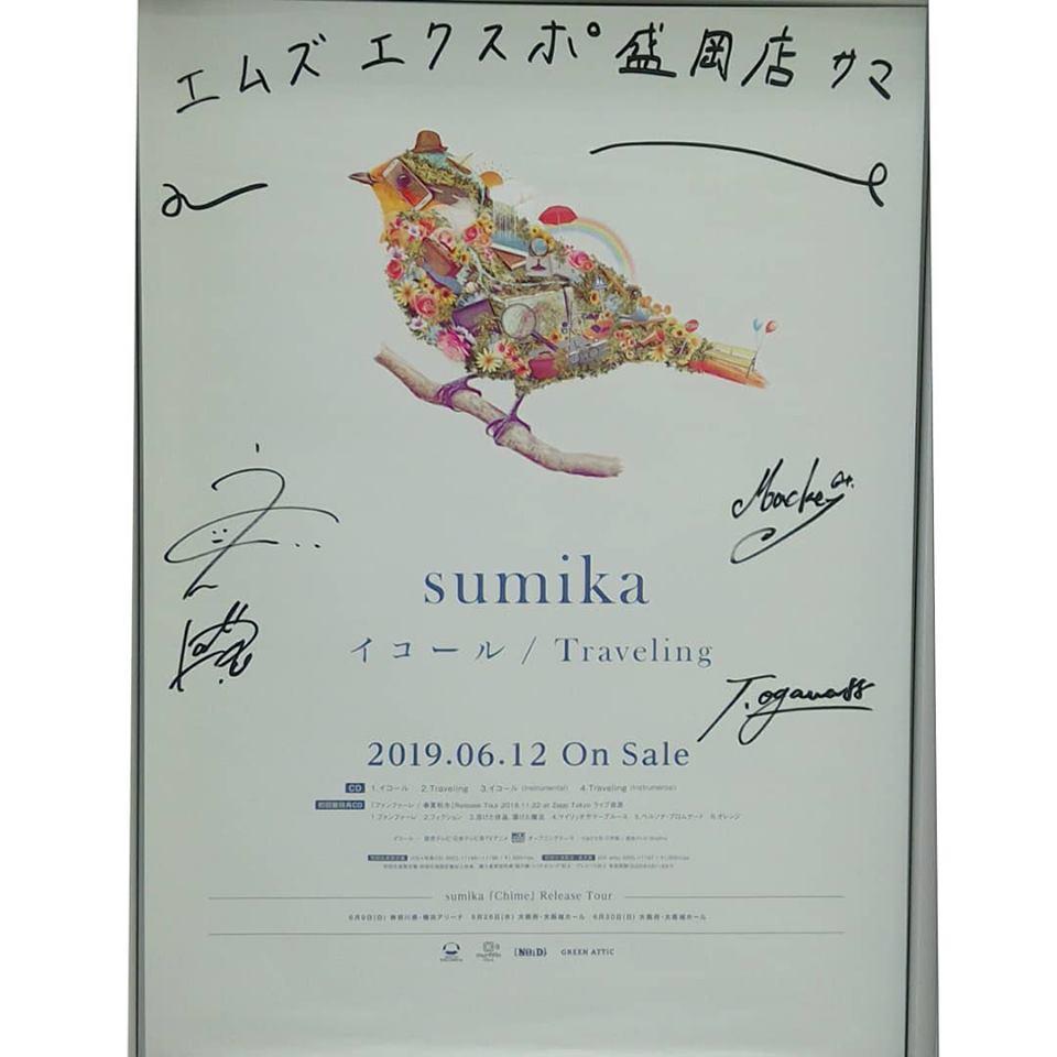 sumika1