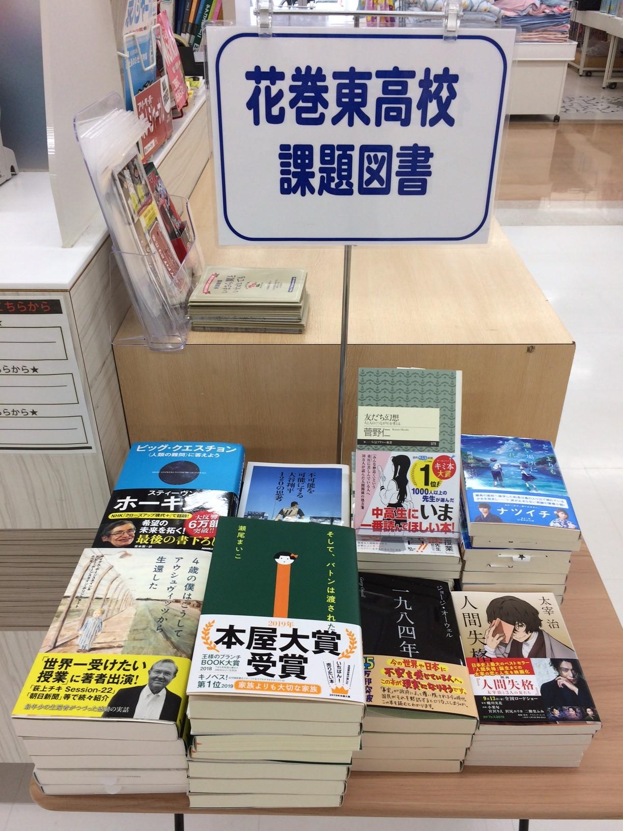 花巻東高校課題図書