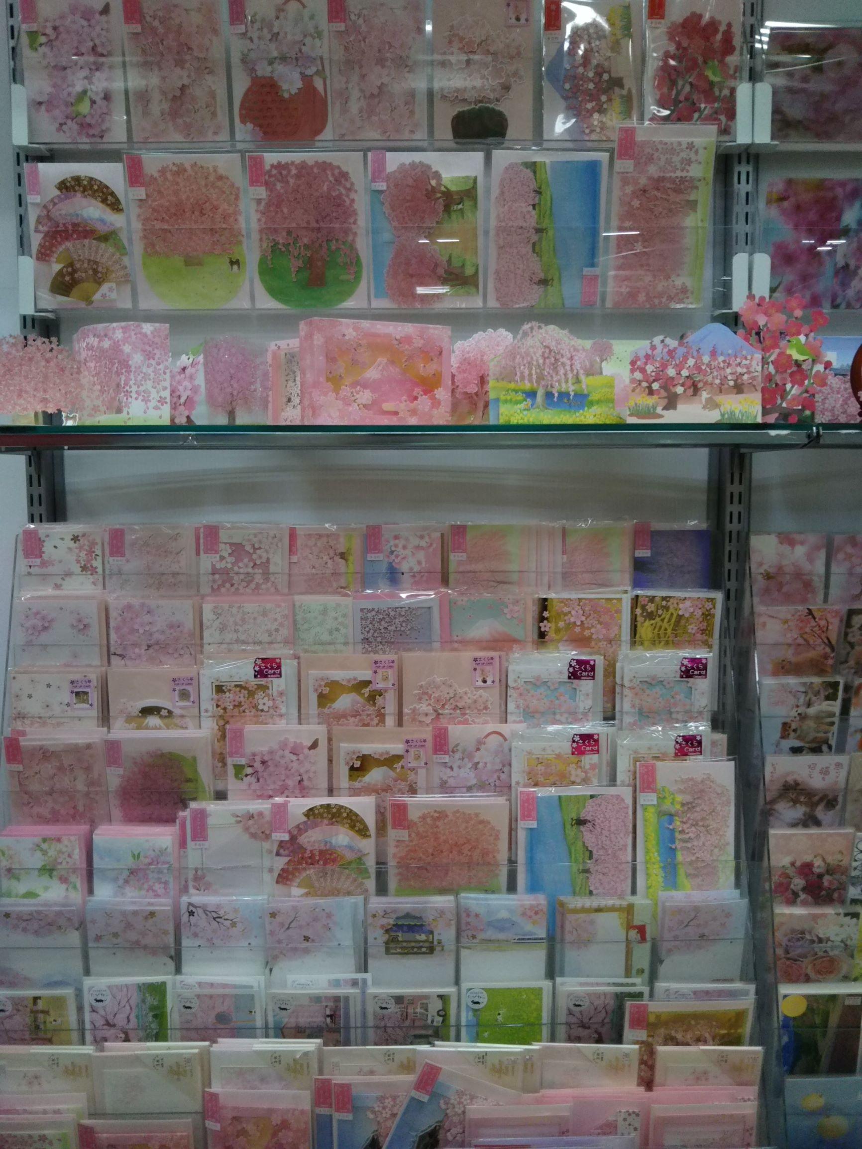 2002・デポ桜カード