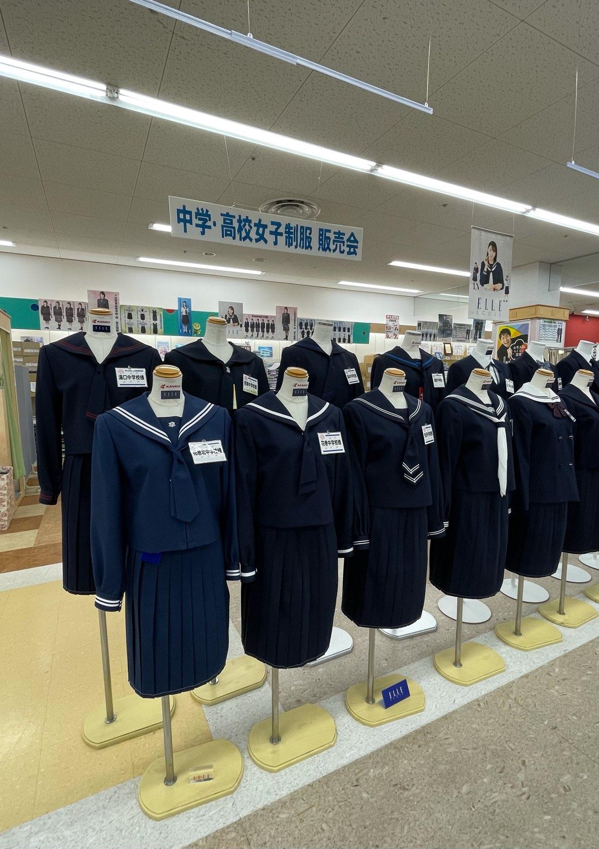 中学校女子制服